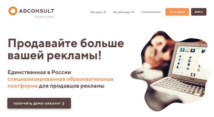 курсы по продаже рекламы в интернете